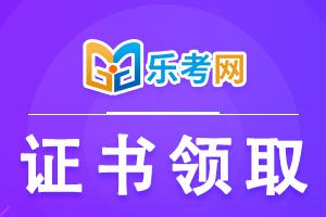 2021年天津初级会计师考试合格证书领取时间