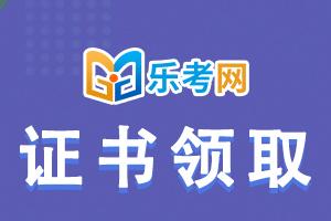 2021年上海初级会计师合格证书领取时间