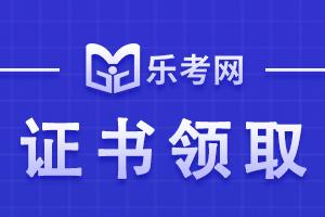 2021年浙江初级会计师考试合格证书领取时间