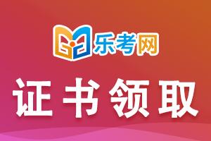 2021年北京初级会计师合格证书领取时间