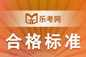 2021年上海注册会计师考试合格分数线