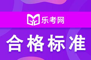 2021年天津注册会计师考试合格分数线