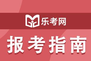 2021年10月黑龙江银行从业考试报名费用是多少?