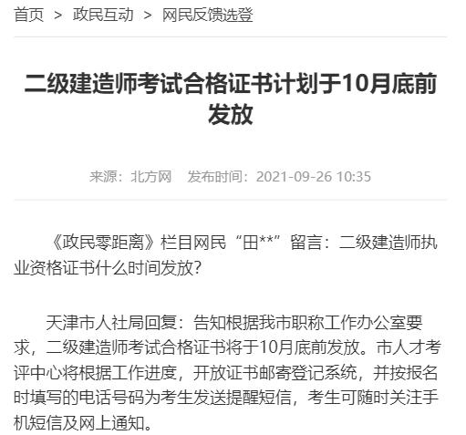 天津2021年二级建造师考试合格证书将于10月底前发放