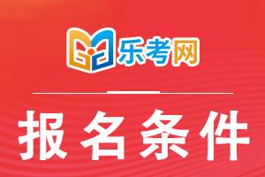 2022年广东河源一级建造师考试报名条件
