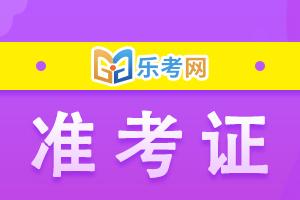 重庆2021年执业药师考试准考证打印时间
