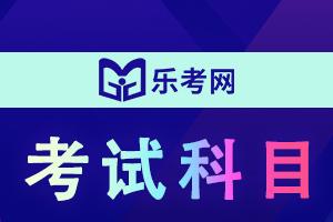 2021年10月杭州证券从业资格考试科目