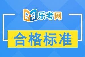 2021年云南注册会计师全国统一考试合格标准