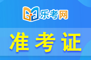 2021年辽宁执业药师考试准考证打印时间