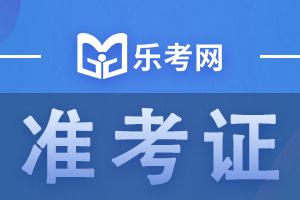 2021年内蒙古执业药师考试准考证打印时间